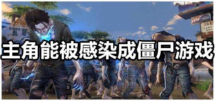 主角能被感染成僵尸游戏