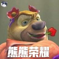 熊熊榮耀正版
