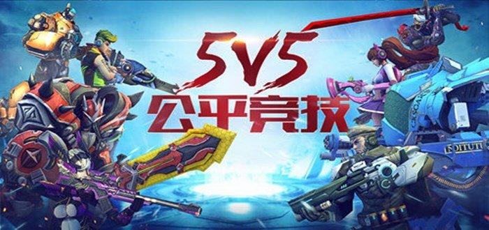 5v5小型對戰游戲