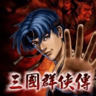 奥汀三国群侠传3安卓版