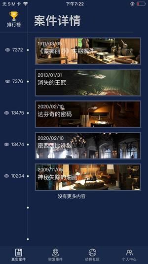 犯罪大师中文版图1