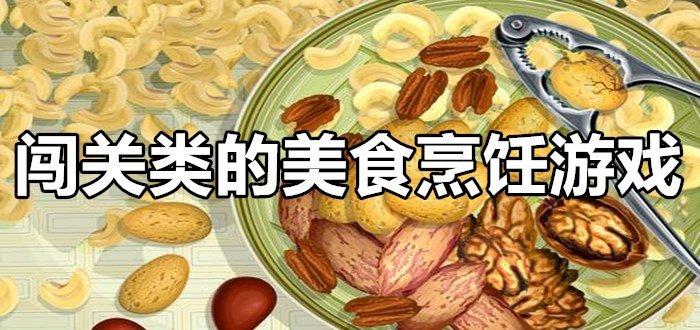闯关类的美食烹饪游戏