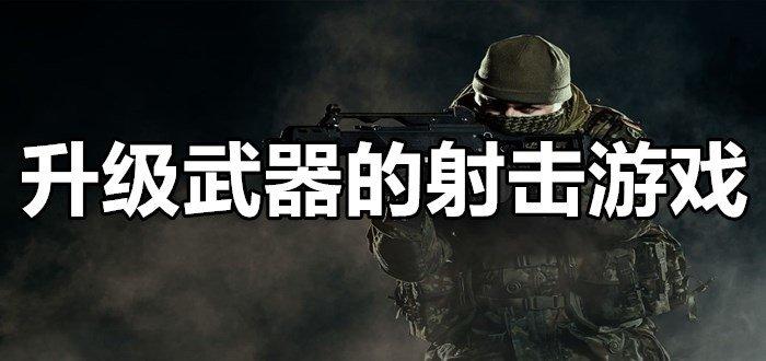 能升级武器的射击游戏