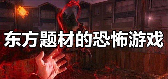 东方题材的恐怖游戏