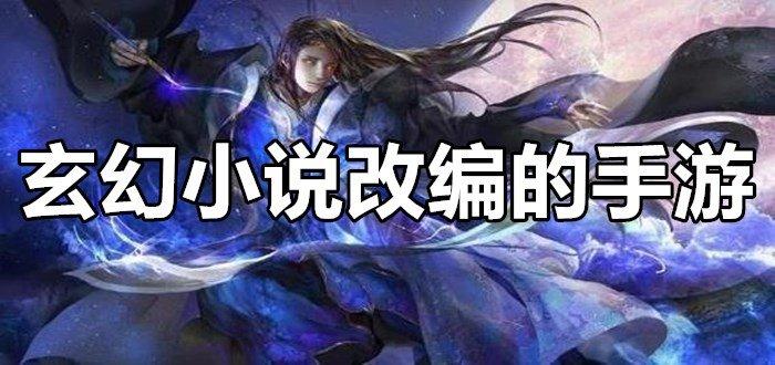 玄幻小说改编的手游