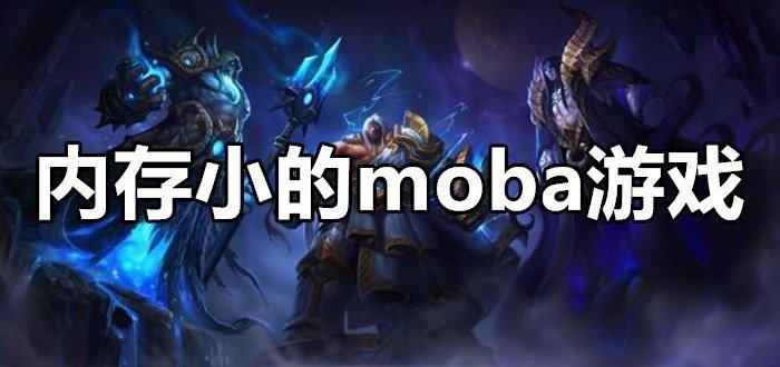 好玩且内存小的moba游戏