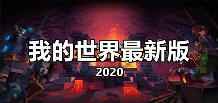 我的世界2020年最新版