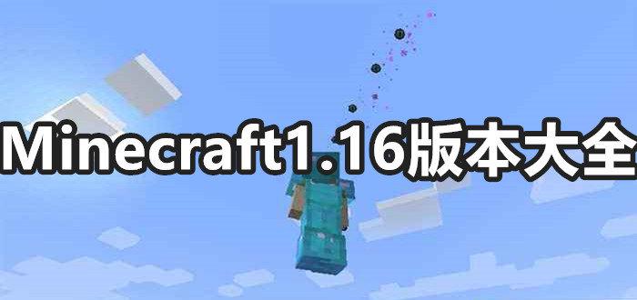 Minecraft1.16版本大全