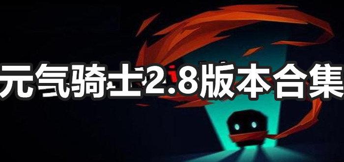 元气骑士2.8版本合集