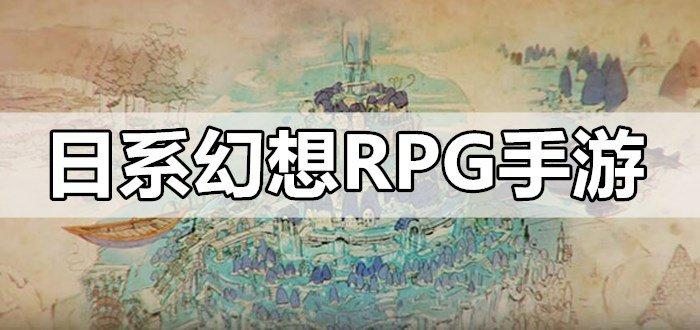 日系幻想RPG手游