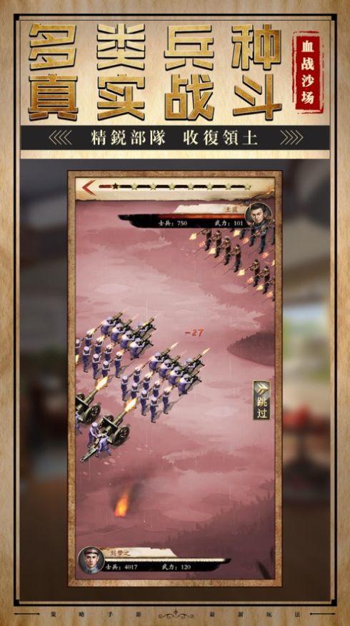 震世元帅图1