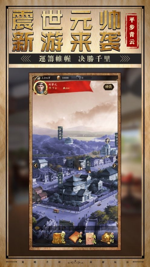 震世元帅图4