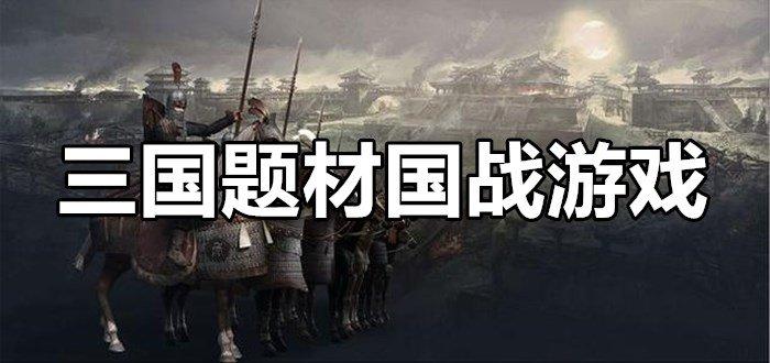 三國題材國戰游戲