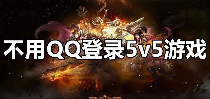 不用QQ能登錄5v5游戲