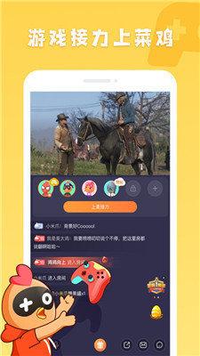菜鸡云游戏平台图3