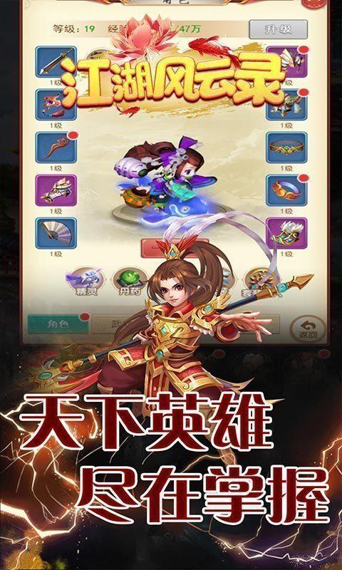 葫芦侠江湖风云录破解版图2