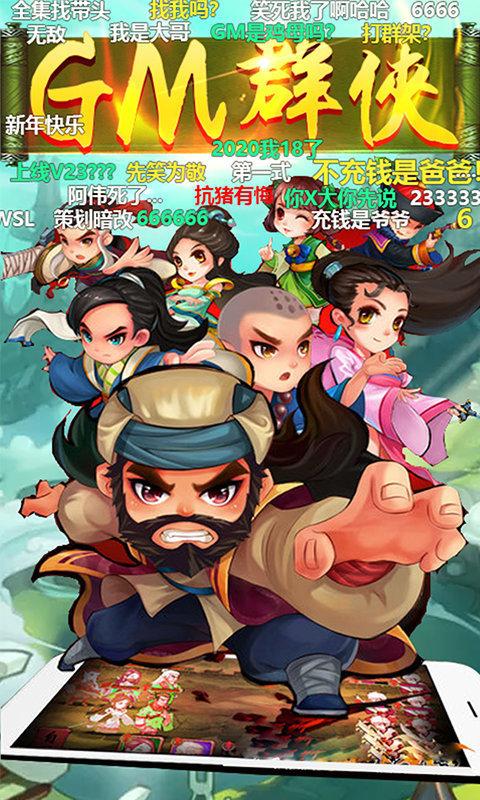 金庸群侠传online至尊版图4