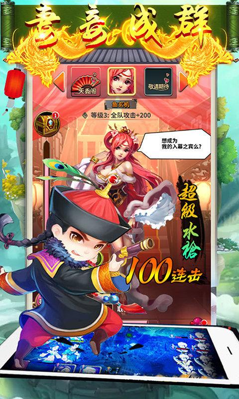 金庸群侠传online至尊版图2