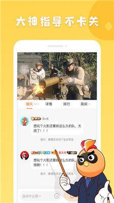 菜鸡云游戏平台图2