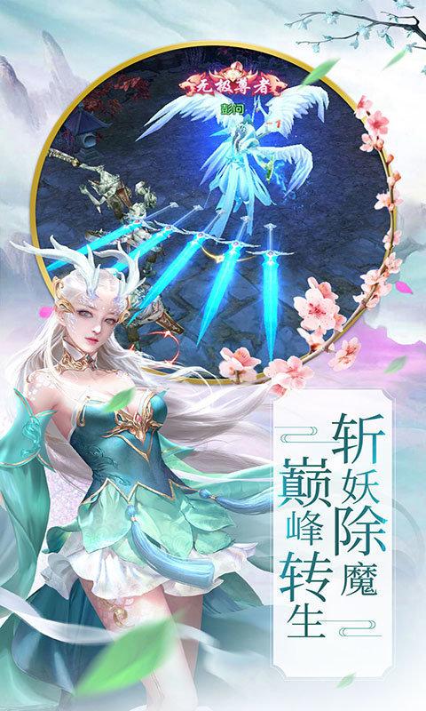 玉女修仙传爆装版图3