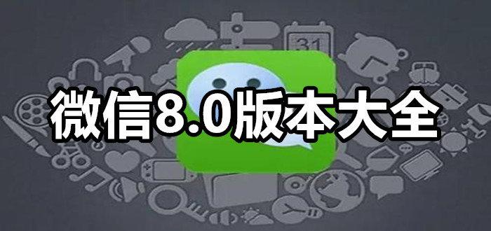 微信8.0版本大全