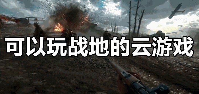 能玩战地5的云游戏平台