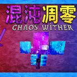 我的世界混沌凋零Chaos wither模组