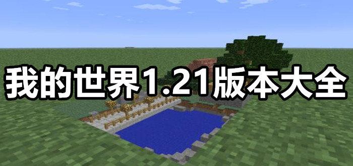 我的世界1.21版本大全