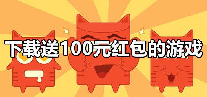下載送100元紅包的游戲