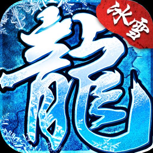 冰雪复古传奇之盟重英雄官网版