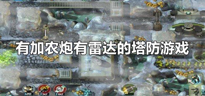 有加农炮有雷达的塔防游戏