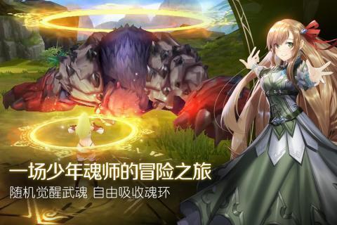 斗罗大陆2绝世唐门官网版图1