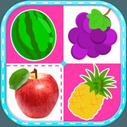 儿童学水果游戏手机版