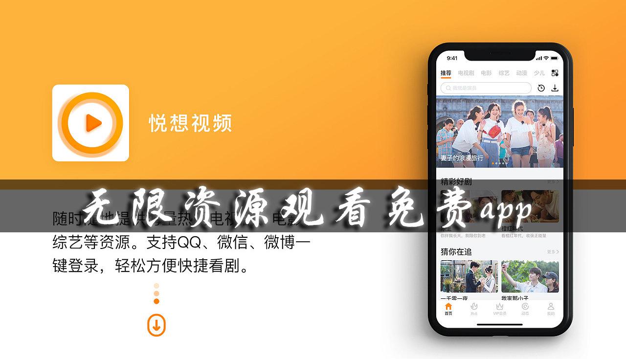 无限资源观看免费app