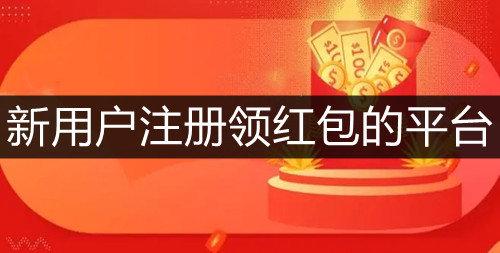 新用户注册领红包的平台
