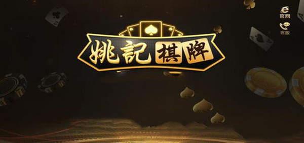 姚记棋牌2021