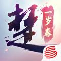 一梦江湖三周年版