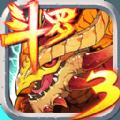 斗罗大陆3龙王传说单机版破解版最新版