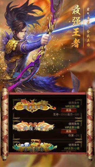 骷髅王无限刀神器999级版本图3