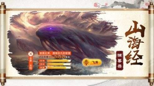 山海吞噬神兽图1