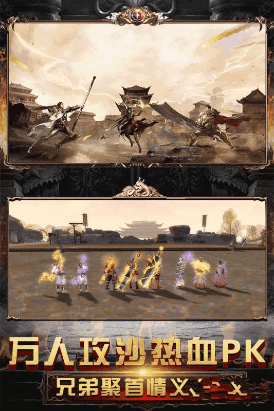 月灵英雄合击版神途