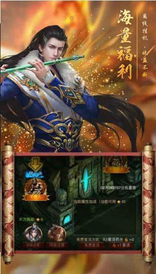 骷髅王无限刀神器999级版本图1