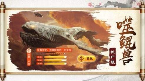山海吞噬神兽图2