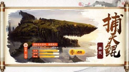 山海吞噬神兽图3