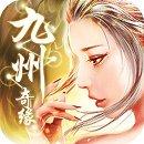九州奇缘红包版