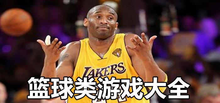 篮球类游戏大全