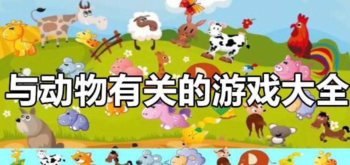 与动物有关的游戏