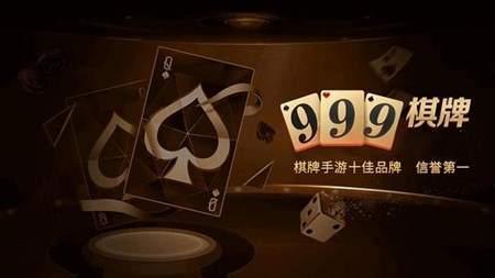 999棋牌官网版