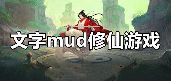 文字mud修仙游戲
