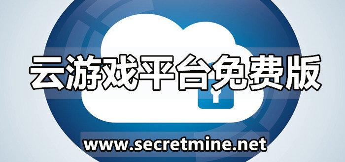 云游戲平臺免費版